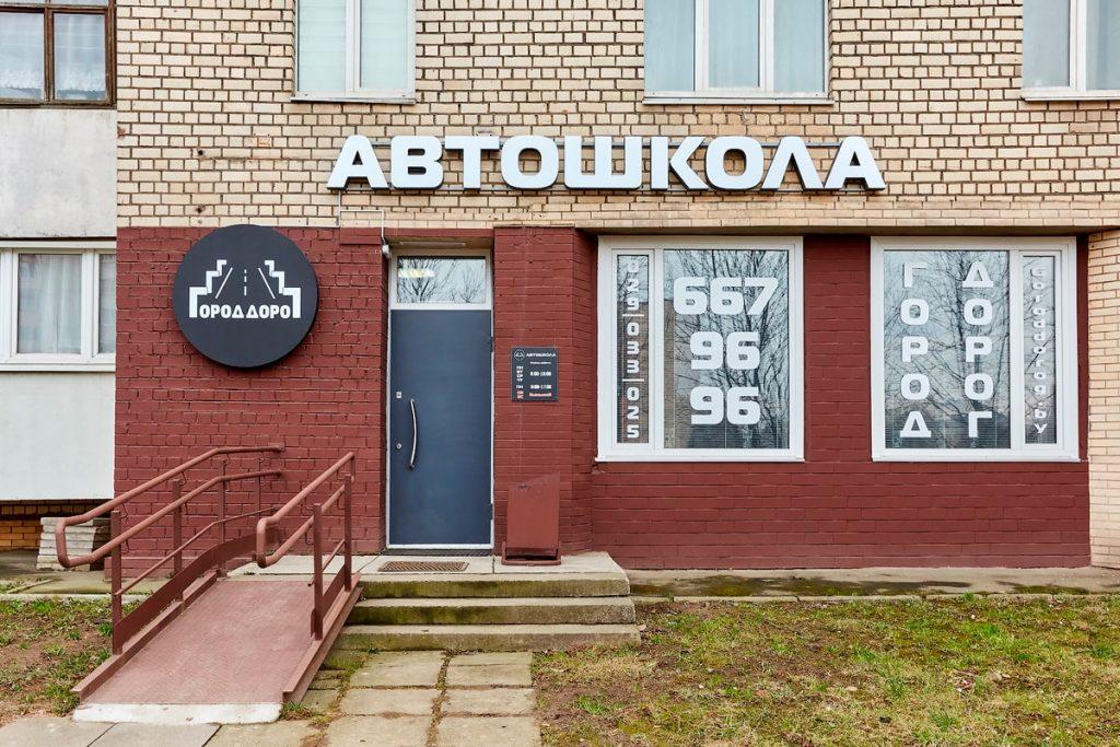 Автошкола Город Дорог на улице Денисовская