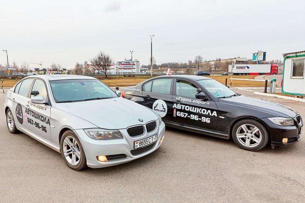 Автошкола на BMW в Минске