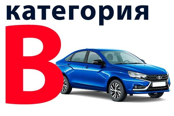 Обучение на водительские права категории Б