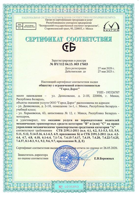 Сертификат соответствия учебных классов и автодрома для переподготовки водителей с категорий В и С на категорию А