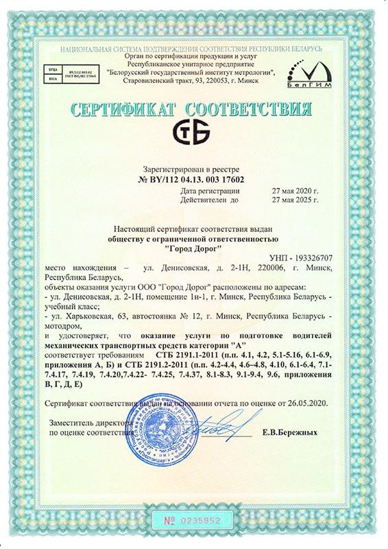 Сертификат соответствия учебных классов и автодрома для подготовки водителей категории А