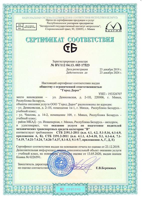 Сертификат соответствия учебных классов и автодрома для подготовки водителей категории В