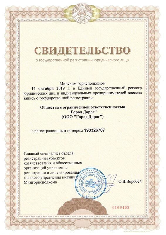 Свидетельство о государственной регистрации юридического лица ООО Город Дорог