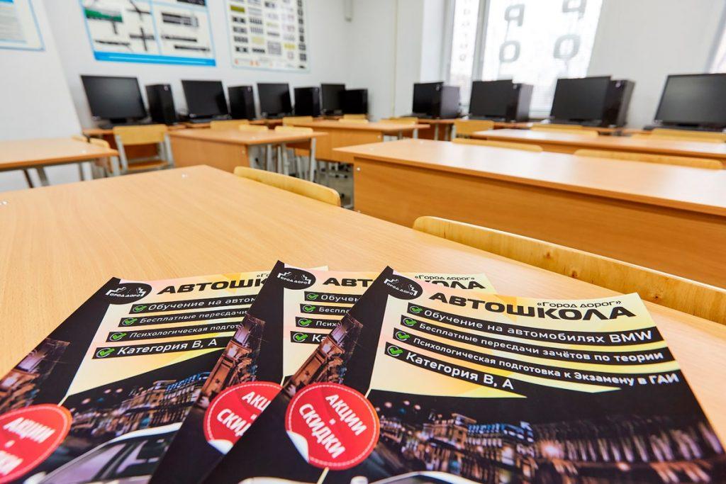 Учебный класс автошколы на ул. Денисовская Ленинского района Минска