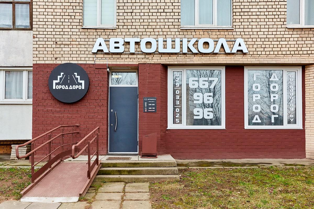 Учебный класс на улице Денисовкая д.2-1Н
